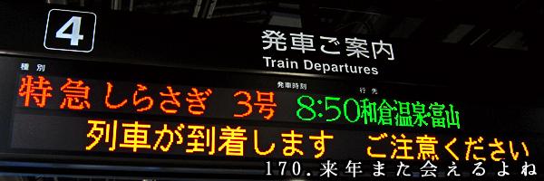 【新作の話】愛知県 名古屋駅 特急しらさぎ3号 和倉温泉・富山行