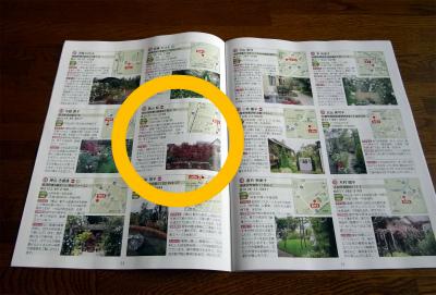 花新聞オープンガーデン紹介