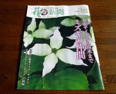 花新聞vol292