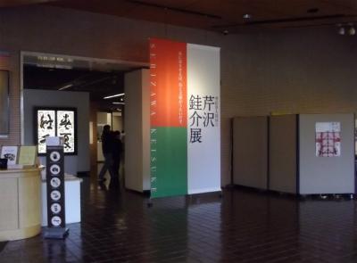 芹沢銈介展入口