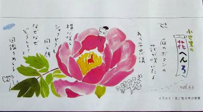 花へんろ 53