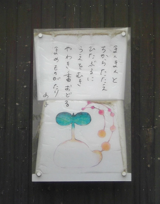 十勝・豆物語