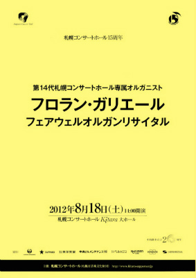 プログラム表紙