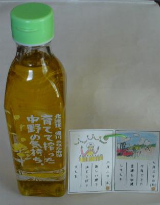 中野さんちの菜種油