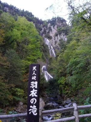 羽衣の滝と森の妖精