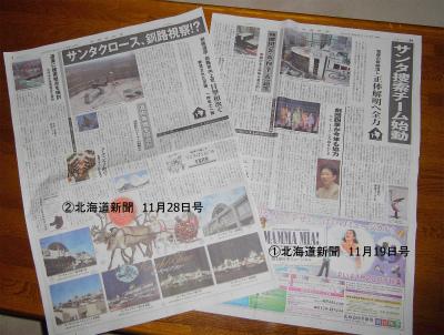 北海道新聞サンタクロースの広告記事