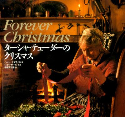写真絵本 「 ターシャ・テューダーのクリスマス 」