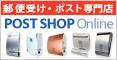 郵便受け・ポスト専門店のポストショップオンライン