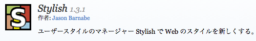 Firefox/Addon/Stylish/