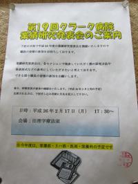 happyoukai20140217_1.jpg