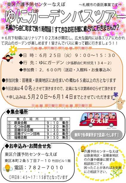 yuni_information.jpg