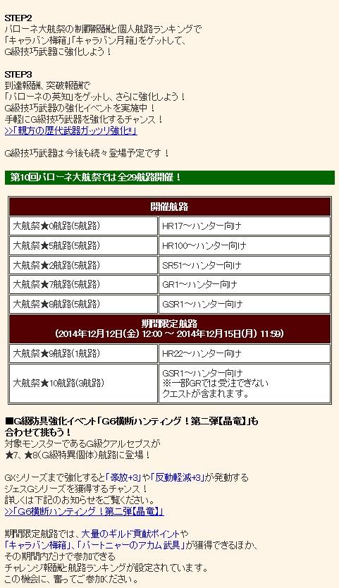 2014y12m10d_144830062.jpg