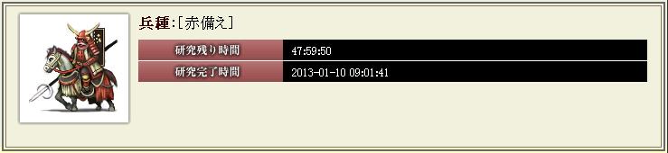 20130108105234b1e.png