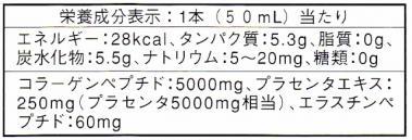 コラーゲン、プラセンタ5000ドリンクで 肌のはり効果抜群!