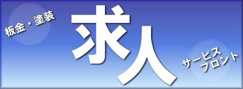 kyujin_2.jpg