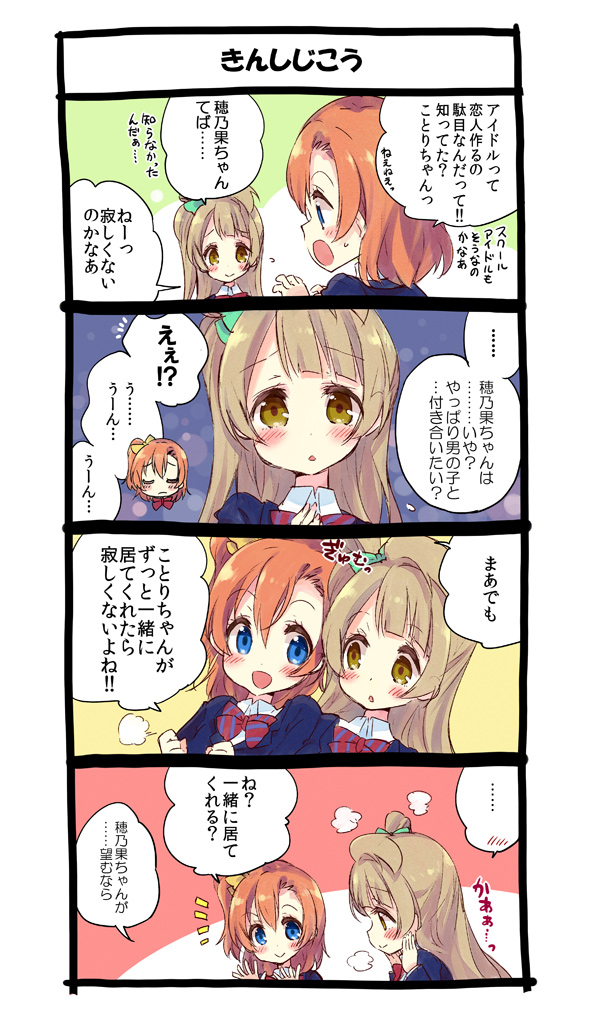 kotohono4-006-s.jpg