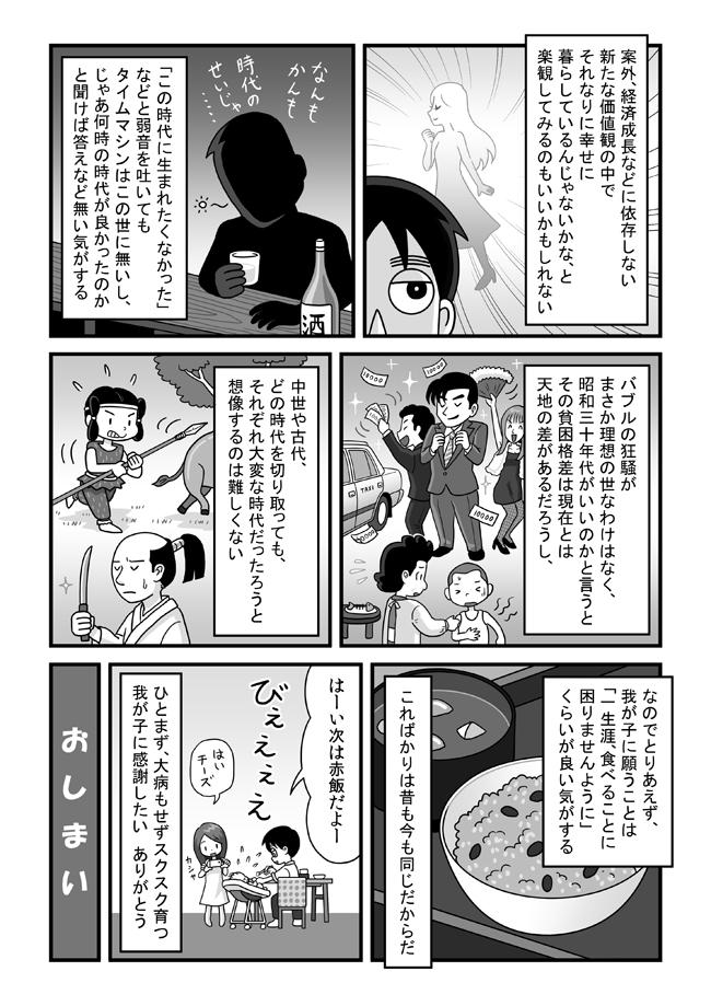 tokonokubob04-P04.jpg