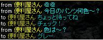20120726173145c2d.png