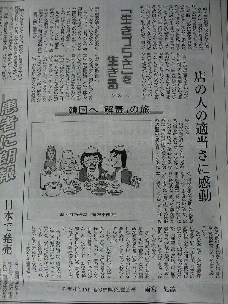 「韓国へ「解毒の旅」」の画像検索結果
