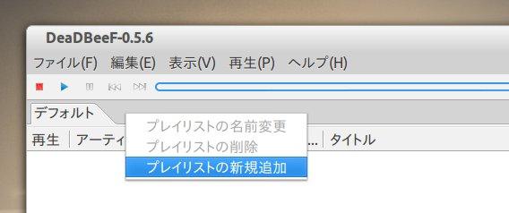 DeaDBeeF Ubuntu 音楽プレイヤー タブの追加