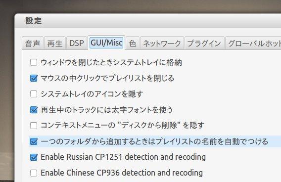 DeaDBeeF Ubuntu 音楽プレイヤー オプション