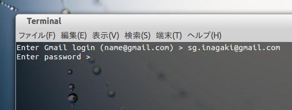 Gmail Checker Ubuntu Cinnamon Gmailアカウントの設定
