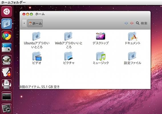 OSX-Nostalgie Ubuntu アイコンテーマ