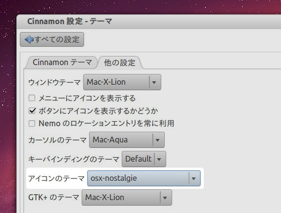 OSX-Nostalgie Ubuntu アイコンテーマ Cinnamon設定