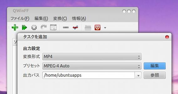 QWinFF Media Converter Ubuntu 動画変換 タスクの追加