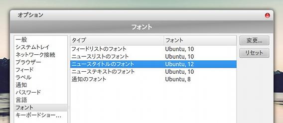 QuiteRSS Ubuntu RSSリーダー フォントの変更