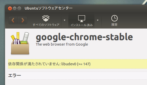 Ubuntu 13.04 Google Chrome インストール エラー