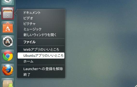 Ubuntu 13.04 Unity Launcher ウィンドウスイッチャー