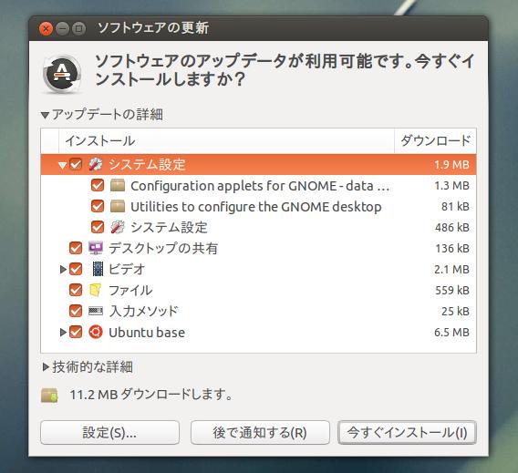 Ubuntu 13.04 ソフトウェアの更新