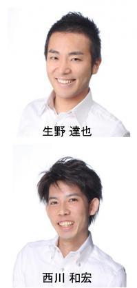 生野達也/西川和宏