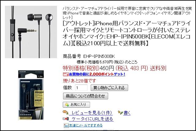 EHP-IPIN500_01.jpg