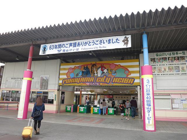 FukuyamaKeiba_130317_01.jpg