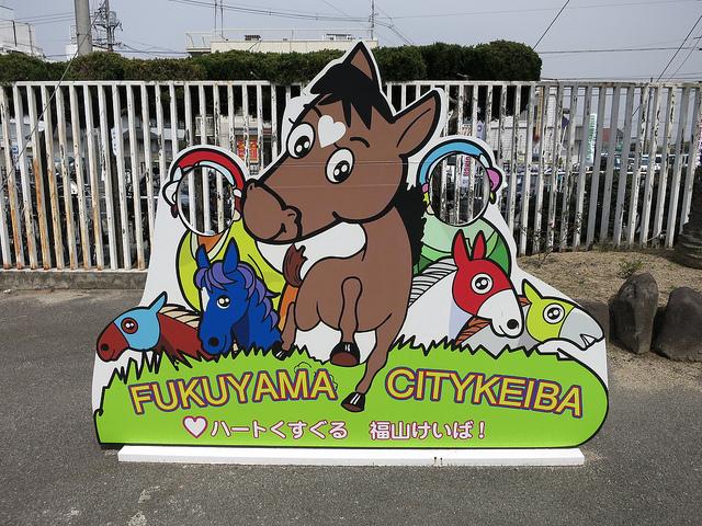 FukuyamaKeiba_130317_09.jpg