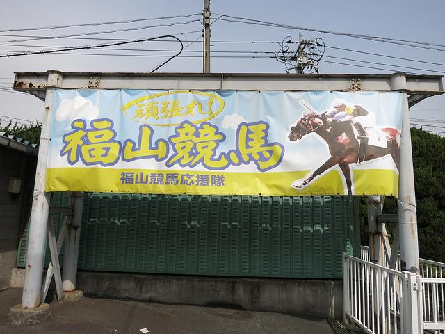 FukuyamaKeiba_130317_10.jpg