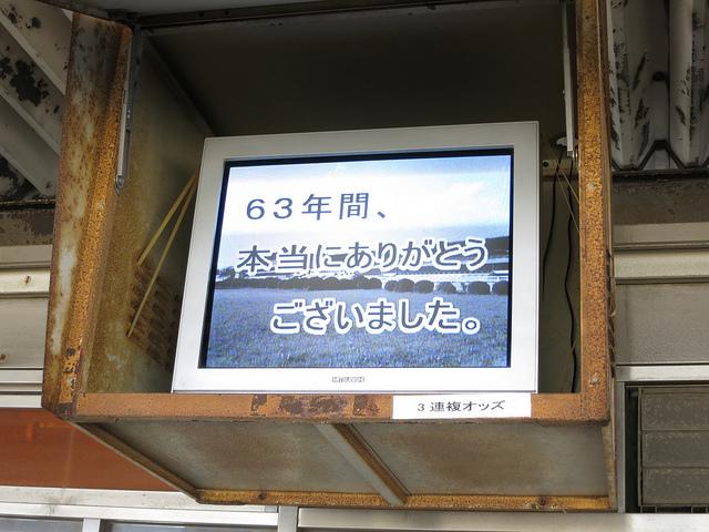 FukuyamaKeiba_130317_11.jpg