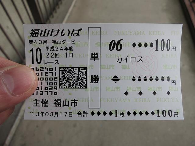 FukuyamaKeiba_130317_23.jpg