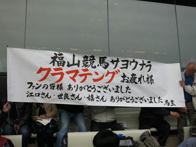 FukuyamaKeiba_130324_08.jpg