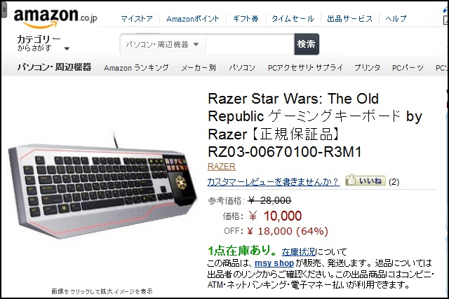 RazerStarWarsKeyboard_10000.jpg