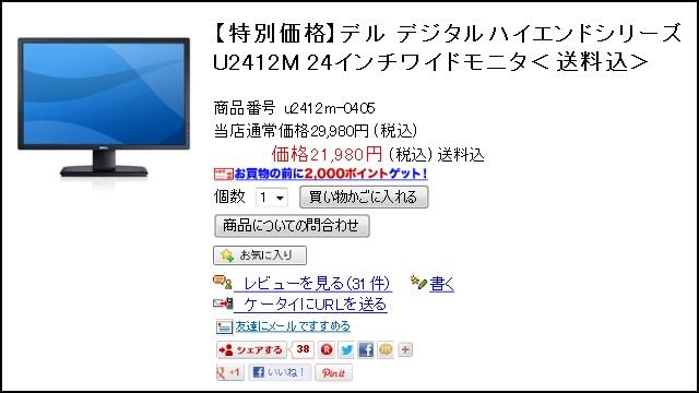 U2412M_130405.jpg