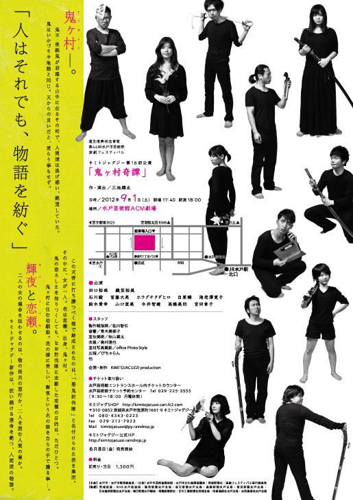 onigamura_fly_ura.jpg