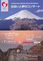 日中国交正常化40周年記念コンサートチラシ