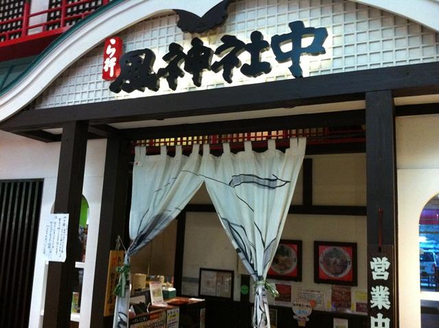 ら行 風神社中 宇都宮ベルモール店